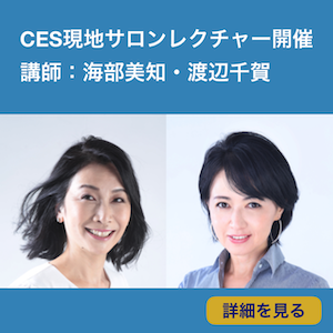 CES2020_salon2