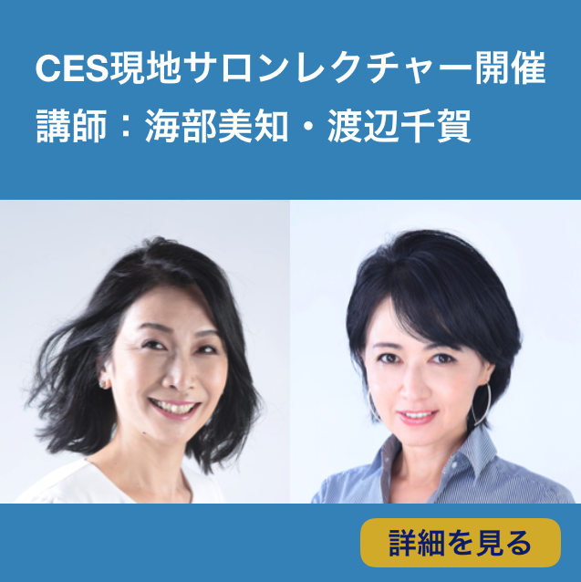 CES現地サロンレクチャー